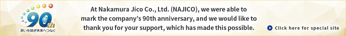 NAJICO-90周年特設サイト