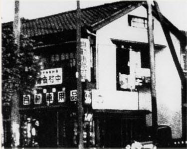中村商店(昭和4年撮影)