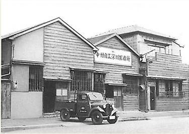 深川工場(昭和27年撮影)