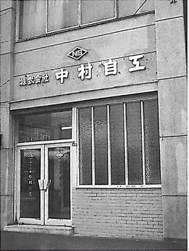新社名が表示された本社ビル(昭和46年撮影)