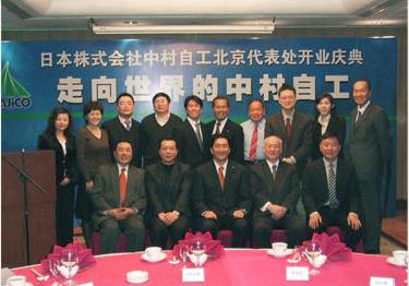 中国駐在員事務所設立記念式典